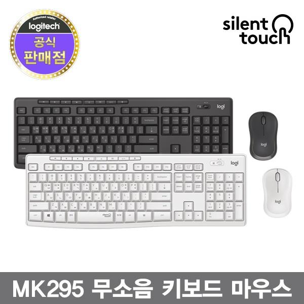 로지텍 무선 키보드+마우스 세트/MK295 Silent/무소음/멤브레인/무선 광마우스/1000DPI/초소형 USB 수신기/액체유입 방지, 블랙
