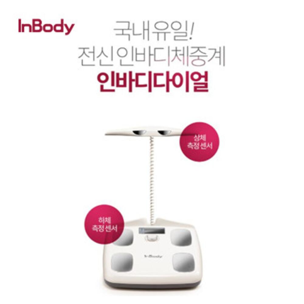 인바디체중계 다이얼 W 인바디기계 비만도계산기 몸무게 체지방계