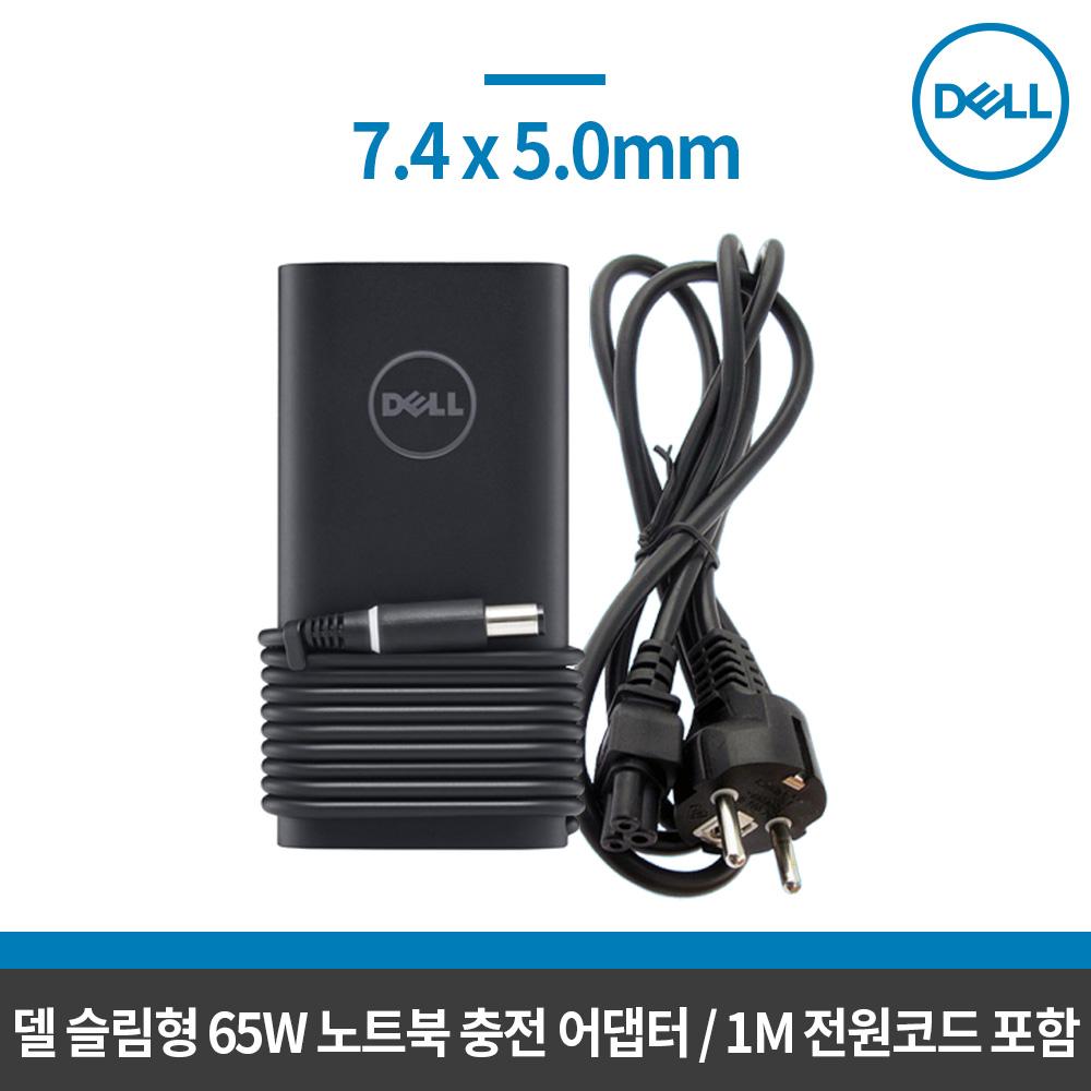 DELL 델 65W 노트북 어댑터(전원케이블 포함) 492-BBJL 팁사이즈 7.4mm 19.5V 3.34A 충전 아답타