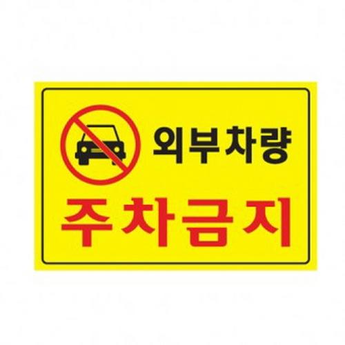 아트사인 외부차량주차금지 표지판, 1개 (POP 2219069)