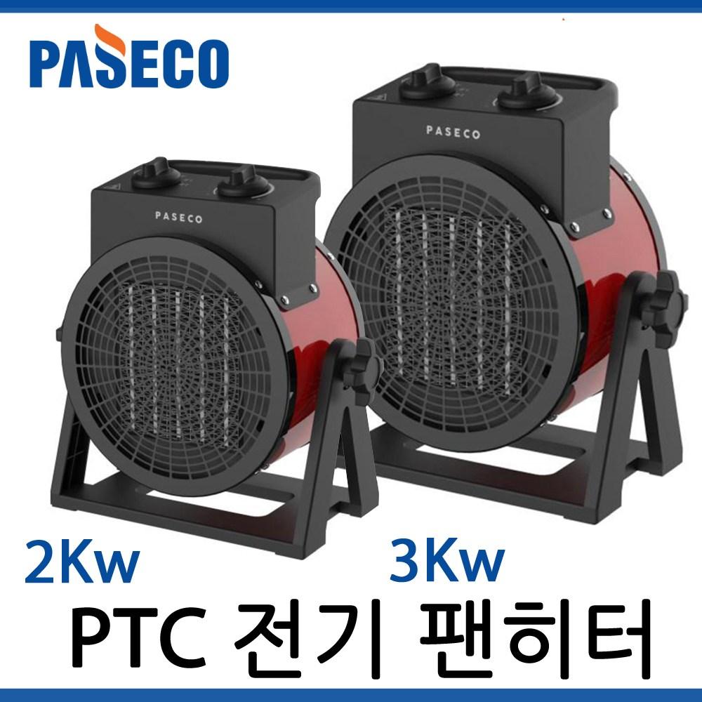 파세코 팬히터 3Kw 열풍기 전기히터 PTC 온풍기 히터 난로