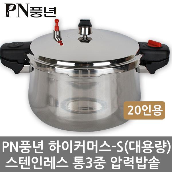 PN풍년 NEW풍년압력솥 대용량 하이커머스-S 20인용 스텐압력밥솥 5중안전장치 밥통