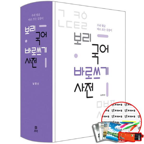 보리 국어 바로쓰기 사전 / 보리 책 (사1), 단품