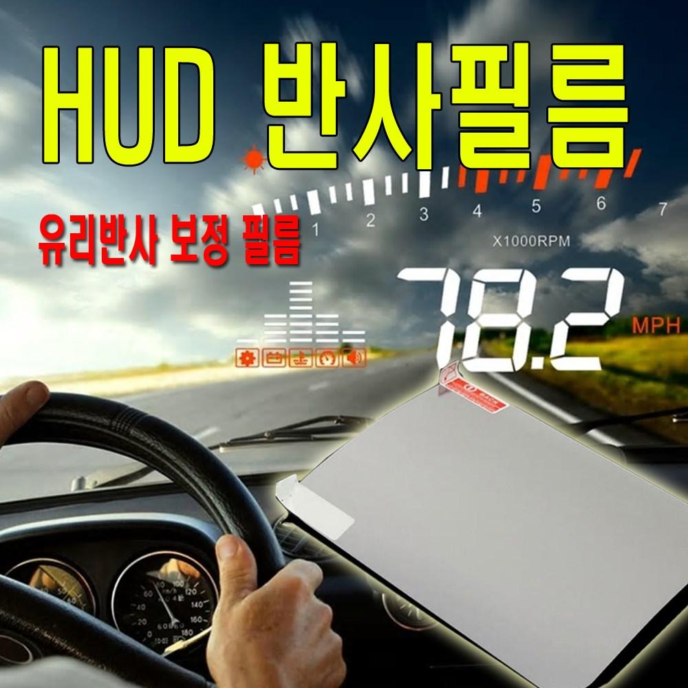 피트인 차량용 HUD 반사필름 미러링 네비게이션 헤드업디스플레이 자동차, HUD반사필름
