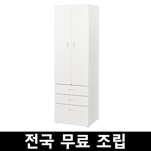 이케아 STUVA스투바프리티스 옷장서랍 전국 무료조립 ., 화이트