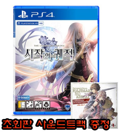 [국내정식한글] 영웅전설 시작의궤적 시작의 궤적 RPG 게임 8월신작 OST 증정 초회판