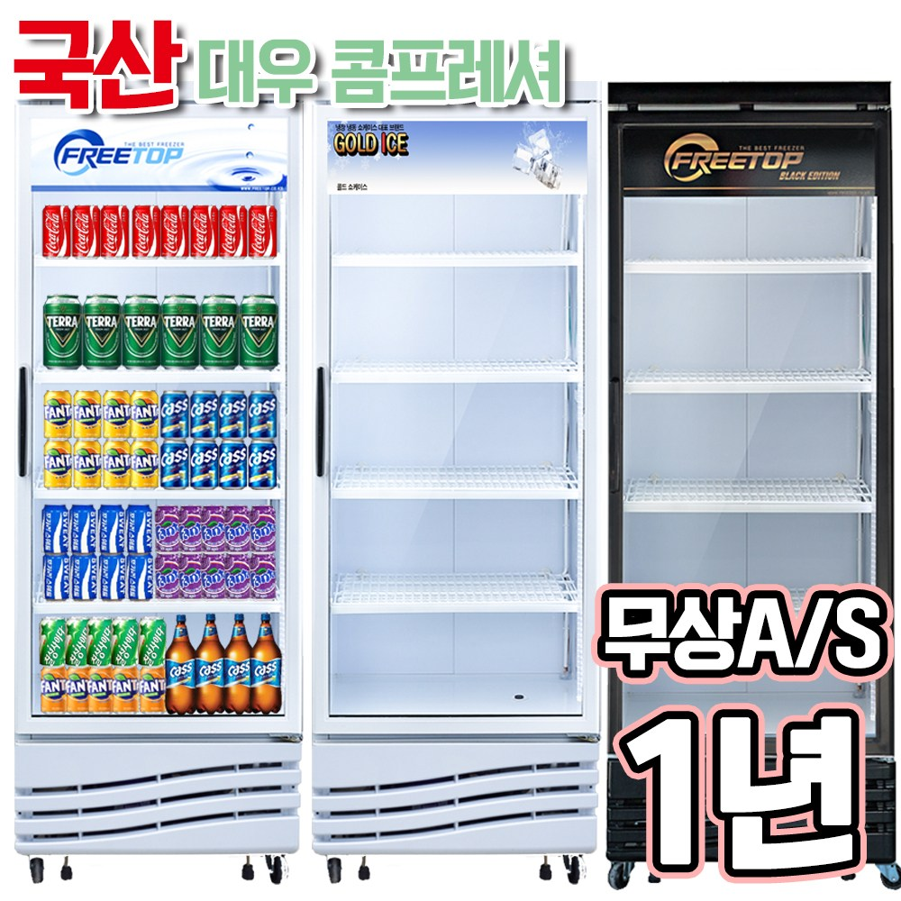 프리탑 새제품 음료수냉장고 음료쇼케이스 업소용냉장고, 01) CW-470RS