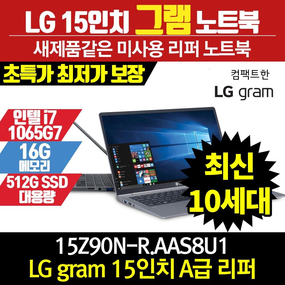 LG 그램 노트북 15인치/ 인텔 10세대/ i7 1065G7/ 16G/ 512G SSD/ 윈도우10 포함/ 리퍼/ 15Z90N-R.AAS8U1