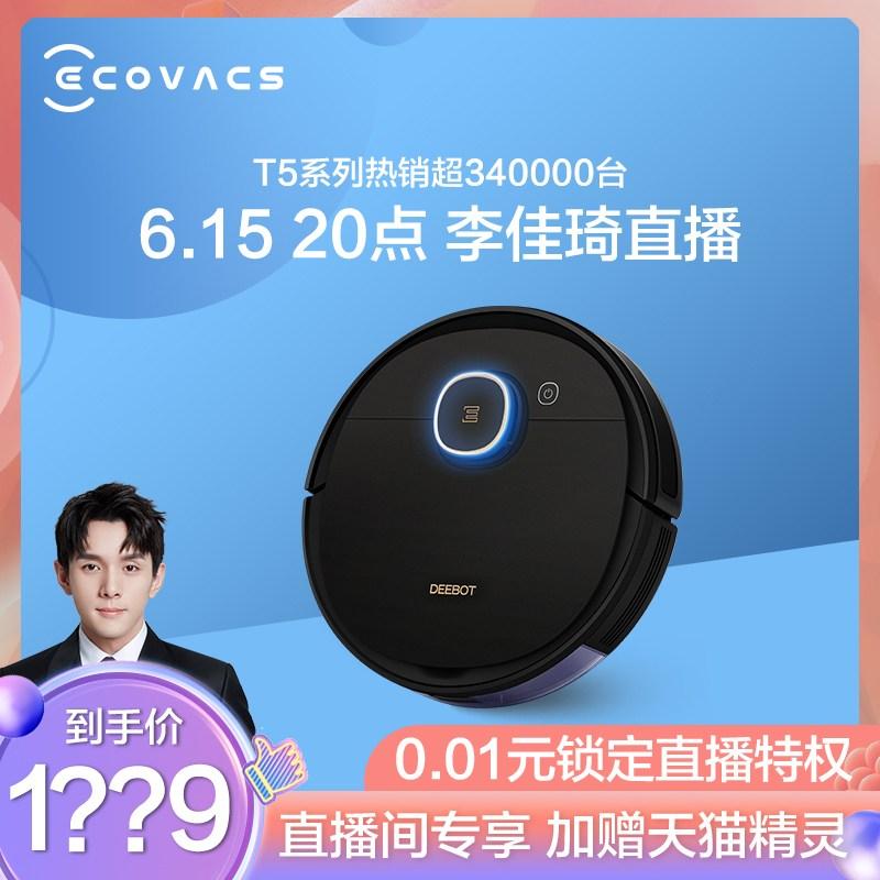 Cobos Debao T5 지능형 로봇 청소기, 징 야오 블랙