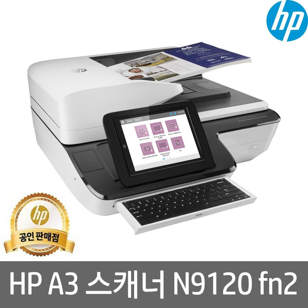 HP 스캔젯 엔터프라이즈 플로우 N9120 Fn2 평판형 A3스캐너 고속양면스캔 A3스캔