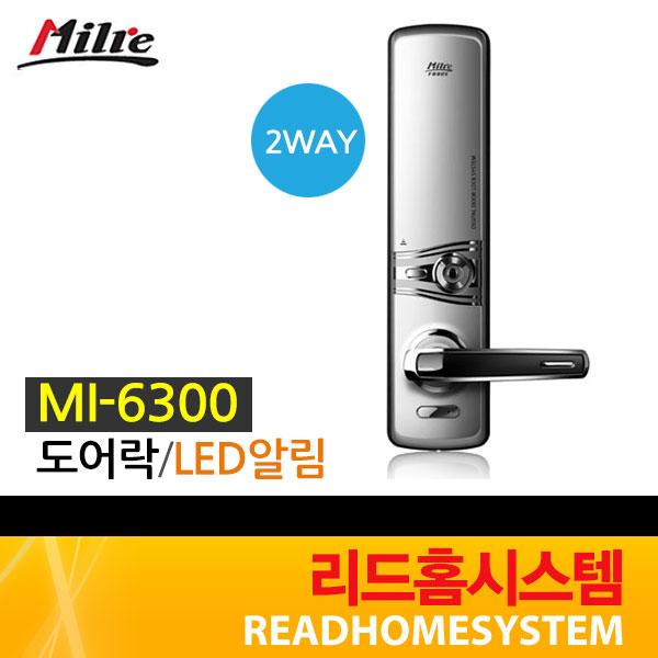 [밀레] MI-6300 MI-6000YS MI-6000S MI-6200YS 주키 도어락