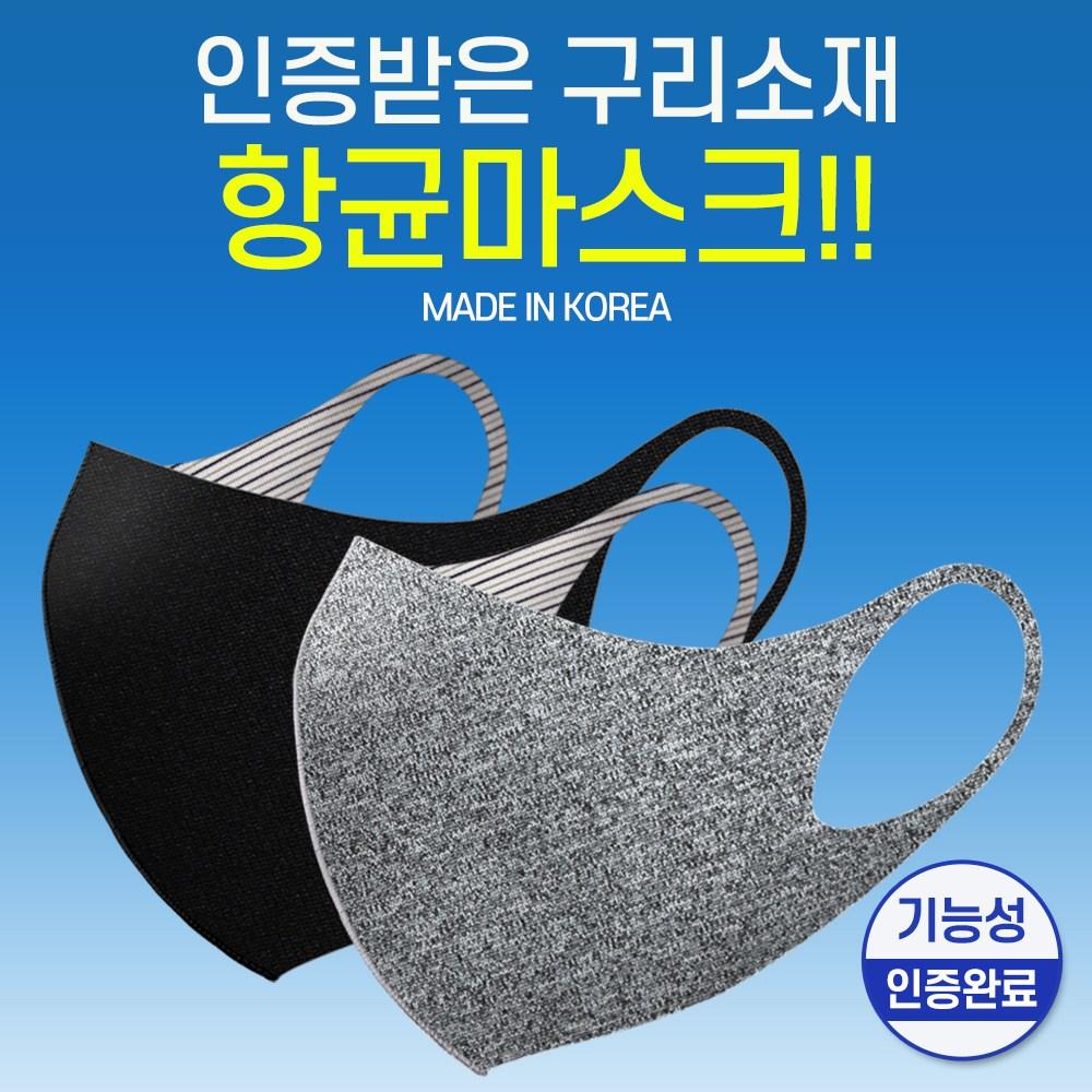 앨빈클로 성인용 아동용 기능성 구리 항균 빨아쓰는 3D 마스크, 성인여성_먹색, FREE