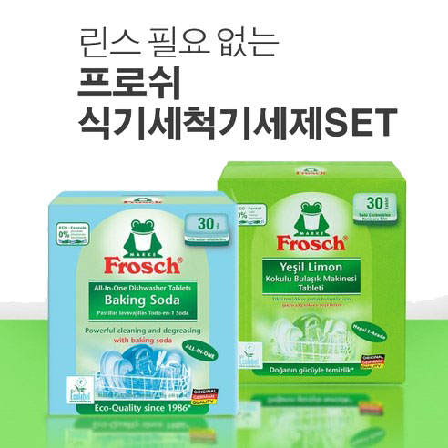 프로쉬 식기세척기 올인원세제 베이킹소다+그린레몬 600g x 2box, 그린레몬600g + 베이킹소다600g