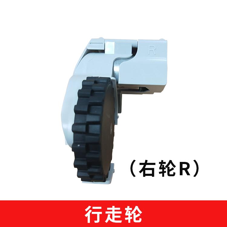 창문로봇청소기 적합사용 샤오미 로봇청소기 1C1T걷기 휠부품 미지아 원동력 바퀴, T02-1C걷기 륜(오른쪽 바퀴 R) (POP 5720363719)