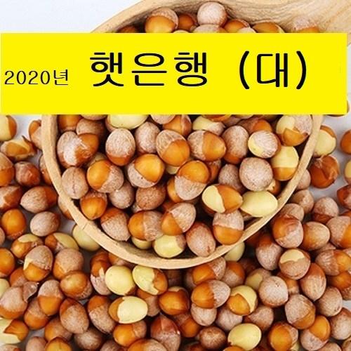 박경철농장 깐은행1kg(대) 2020년 햇 은행, 1봉, 깐은행/대 1kg, 1개