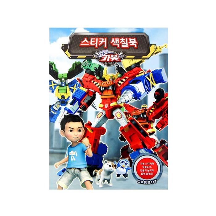 헬로카봇3-스티커색칠북1(스타블레스터)