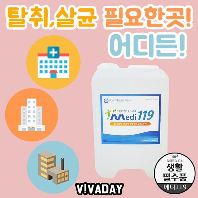 탈취 안심 중성 바이러스 살균력 살균소독수 메디119 10L -생활방역 생활소독 생활위생