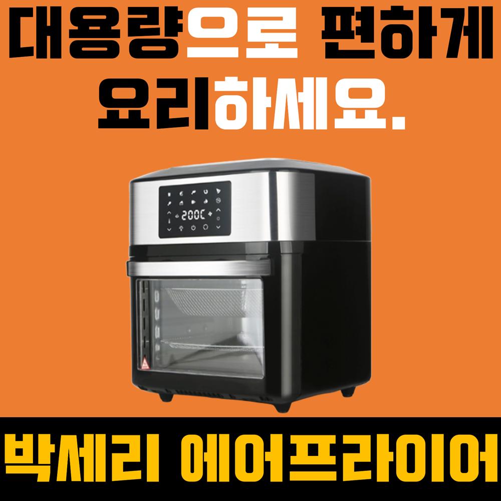 박세리 대용량 오븐형 도어분리 16L 올 스텐 로티세리 에어프라이어 국산x, 블랙, FM-0816WS