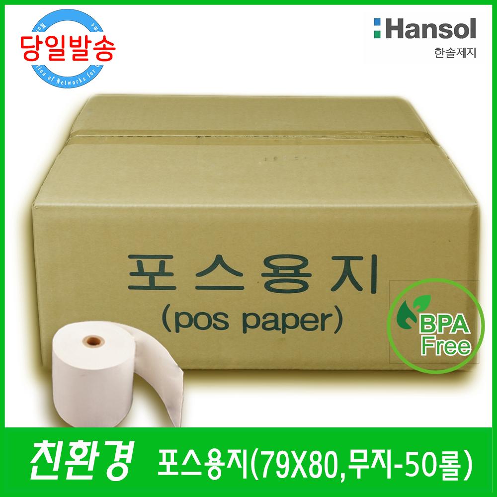 [한솔제지] [친환경] 포스용지 79X80-50롤
