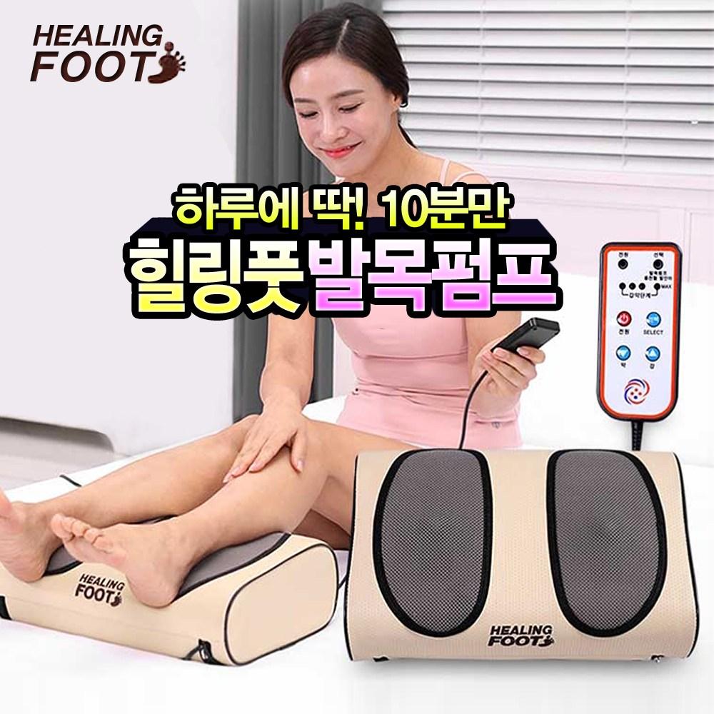 정품 발목펌프 운동기구 힐링풋 국내산, 1개