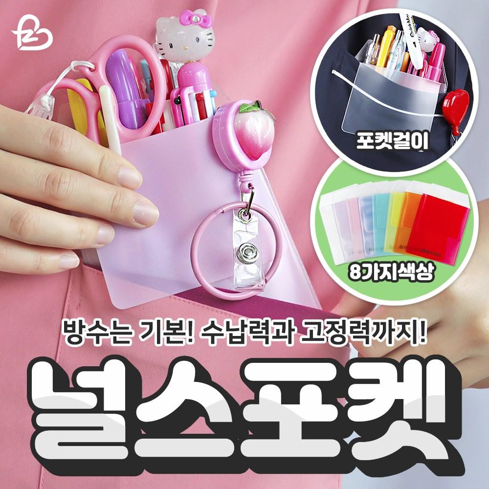 뽀너스 [간호사필수템] 널스포켓 8 color 파우치형 필통, 핑크, 1개