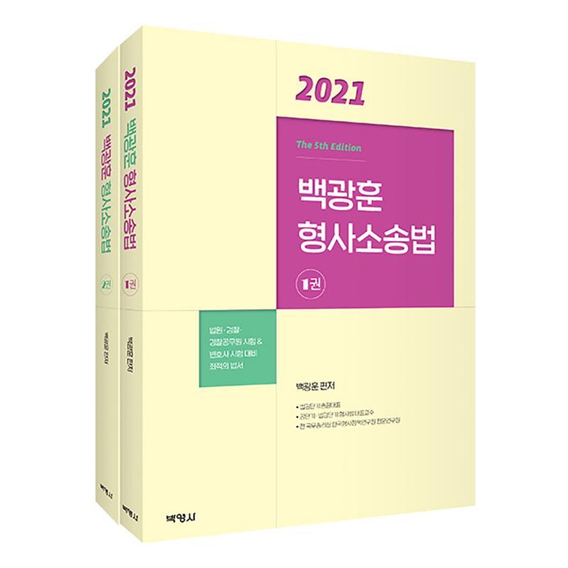 박영사 백광훈 형사소송법 (2021)(전2권)