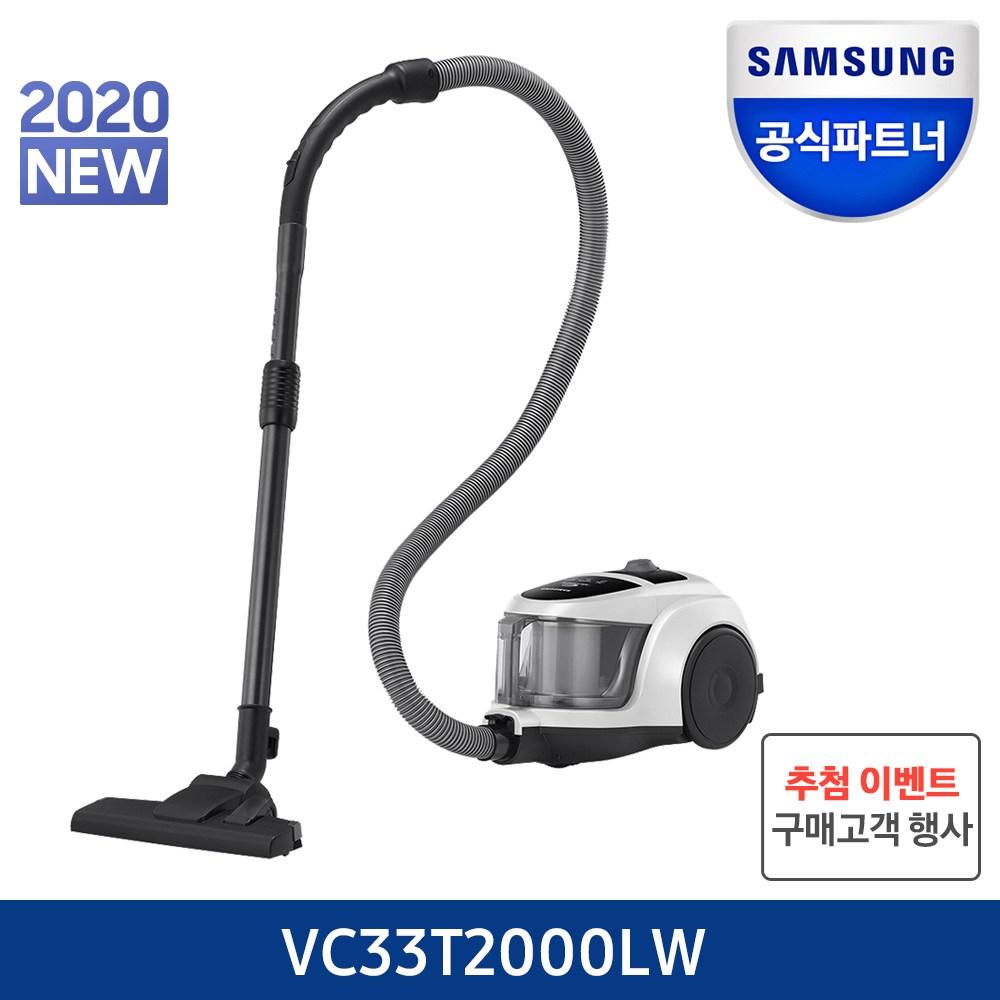인증점 삼성 NEW 2020년 파워모션 진공청소기 VC33T2000LW