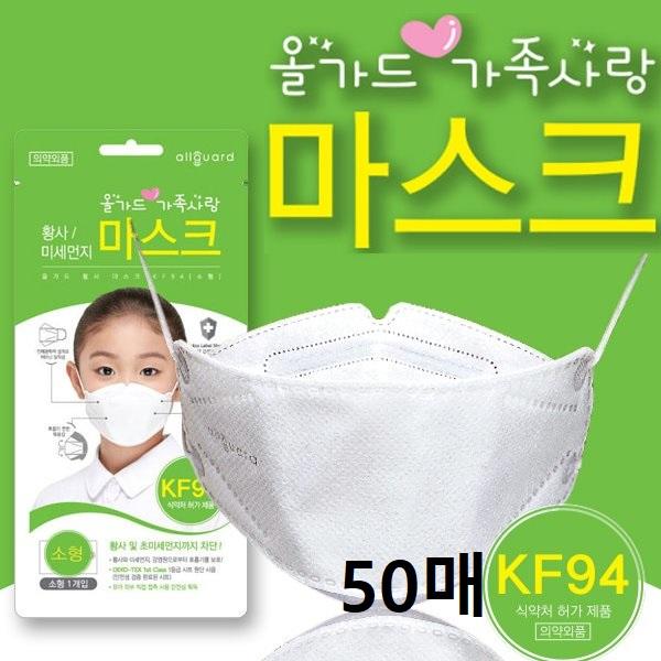 올가드 KF94 황사마스크 어린이마스크 소형마스크, 50매