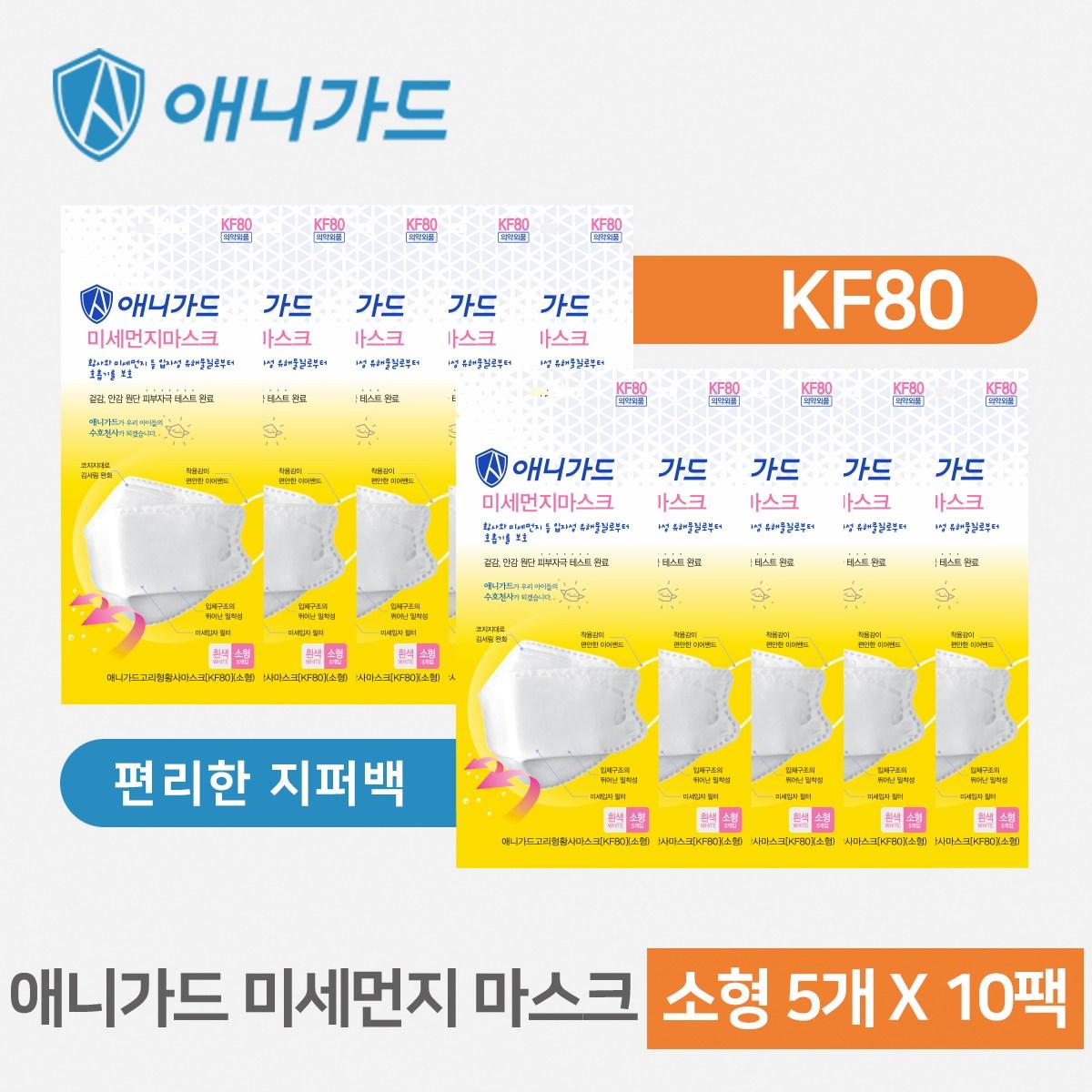 애니가드 황사방역용 마스크 [KF80] 아동용(소형) 50매 (5매입포장), 50개, 1box