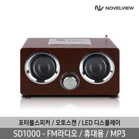 노벨뷰 New MUSE SD1000 라디오.휴대용.MP3