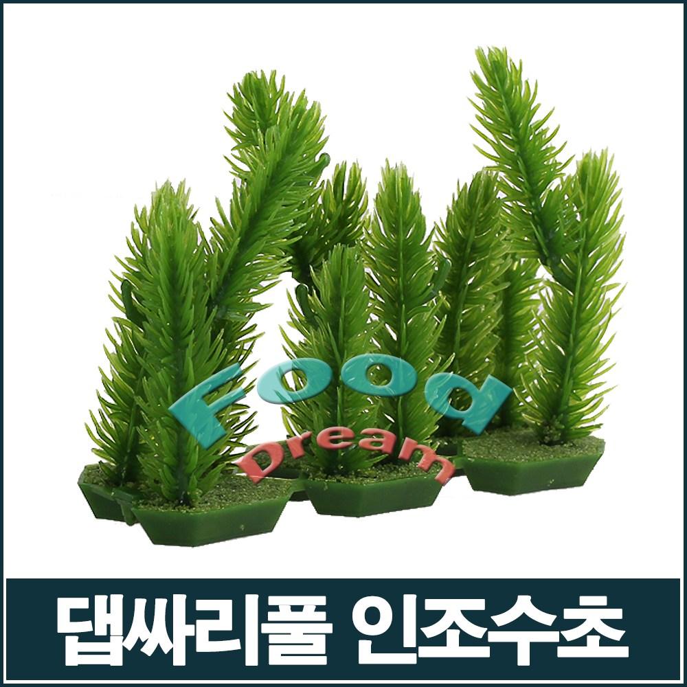 댑싸리풀 수초 장식/인조수초