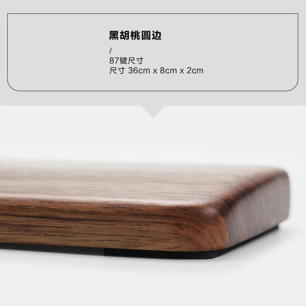 XIAOYI 호두나무 키보드 손목받침대 원목 팜레스트, 둥근 87키(36cm) 해운배송