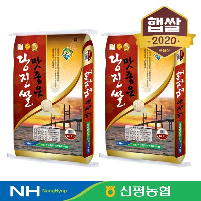 [2020년산] 맛좋은 당진쌀 20kg, 단품