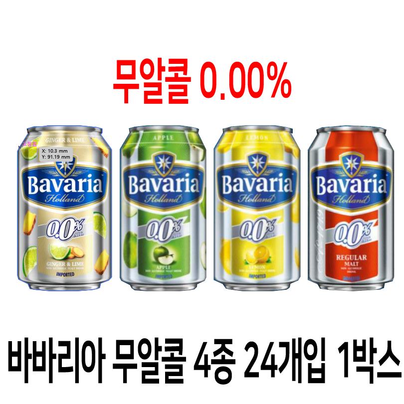 0.0% 무알콜 바바리아 4종 330ml 24캔 1박스 (교차선택가능) 무알콜맥주 논알콜 맥주맛음료, 오리지널 24입
