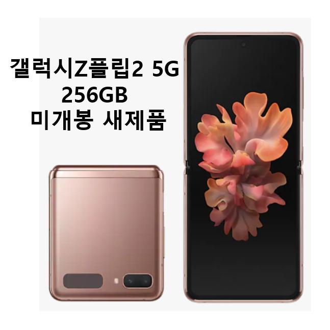 삼성 갤럭시 Z플립2 5G F707 256GB 새제품 미개봉, 화이트