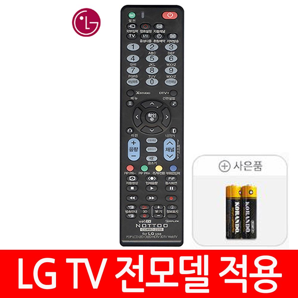 NOTTO LG TV리모컨+건전지무료, T2) LG TV 콤보2200