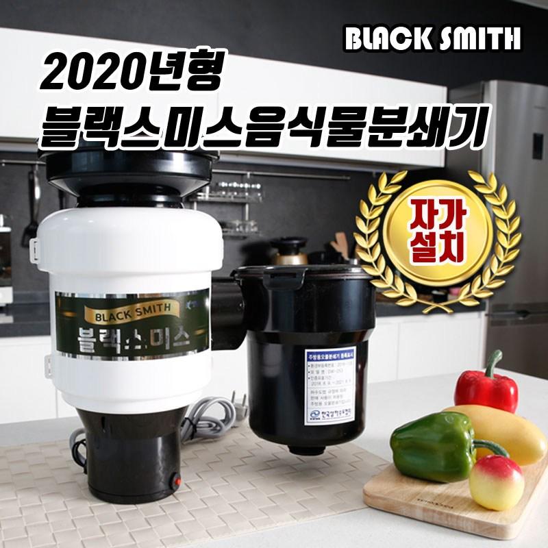 블랙스미스 음식물처리기 싱크대 음식물분쇄기[자가설치 당일발송 사은품], 단일상품