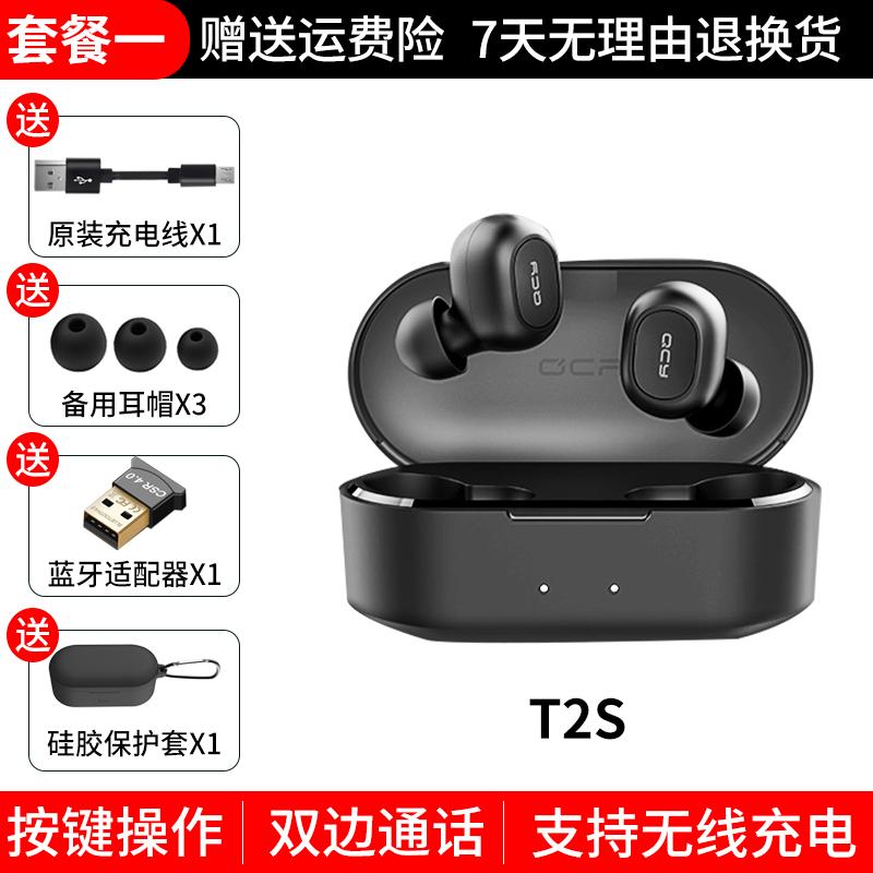 QCYT2CT2S 블루투스 블루투스이어폰 커널형 운동 스마트 소음을 낮추다 맥시 항속 대기 게임 음악, T2s 블랙 블루투스 어댑터, 정부측 표기함