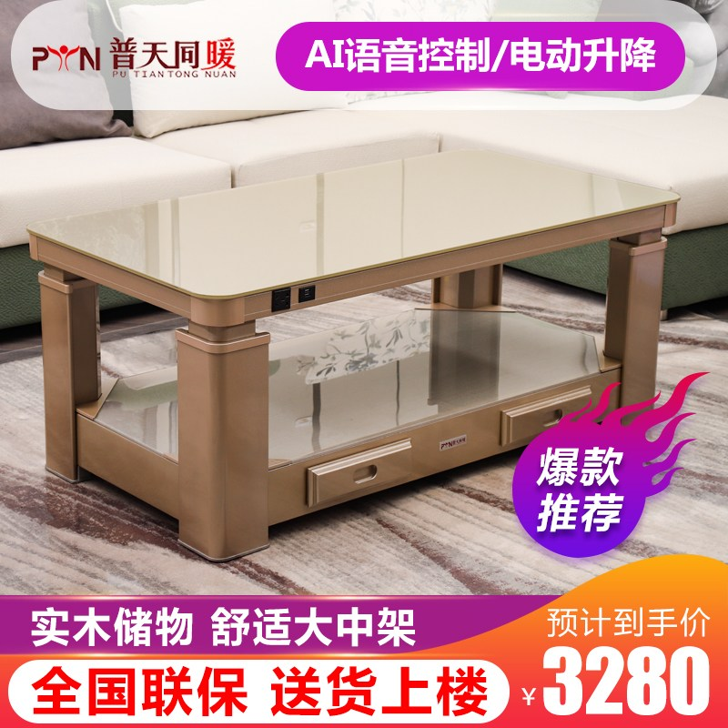 전기온풍기 난방테이블 염마 높이조절 전기난방탁자 티테이블 가정용 히터 직사각형, 기본, T08-샴페인 1338mm+풀옵션