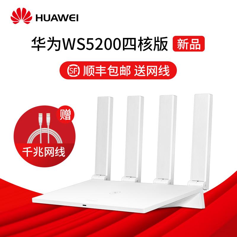 화웨이 라우터 홈 전체 기가비트 포트 통해 벽 고속 와이파이 기가비트 이중 주파수, 01.표준 구성, 옵션01