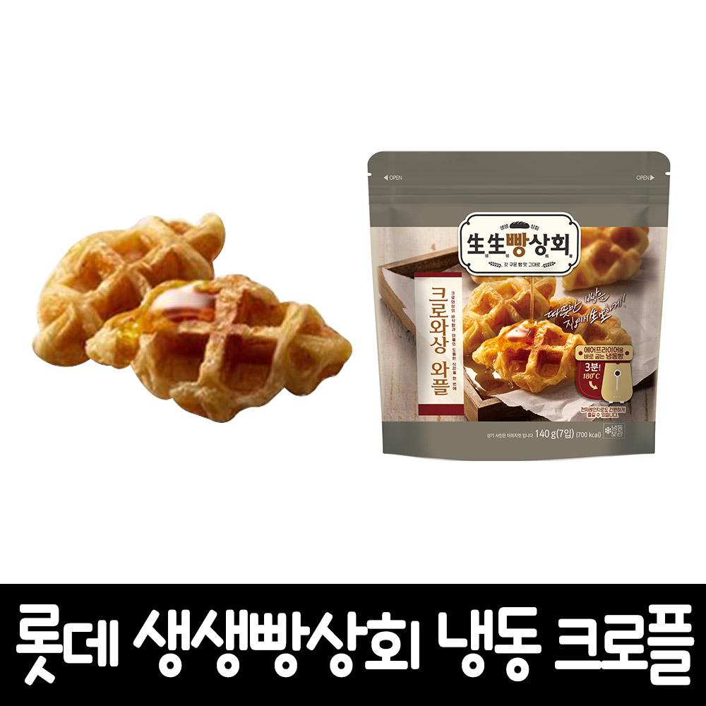 롯데 생생빵상회_크로와상 와플 20g x 7개입 140g, 1봉