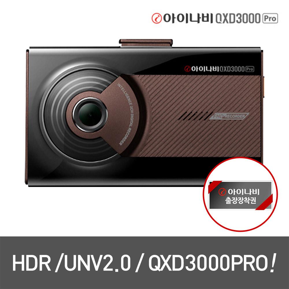 아이나비 QXD3000 Pro 32GB