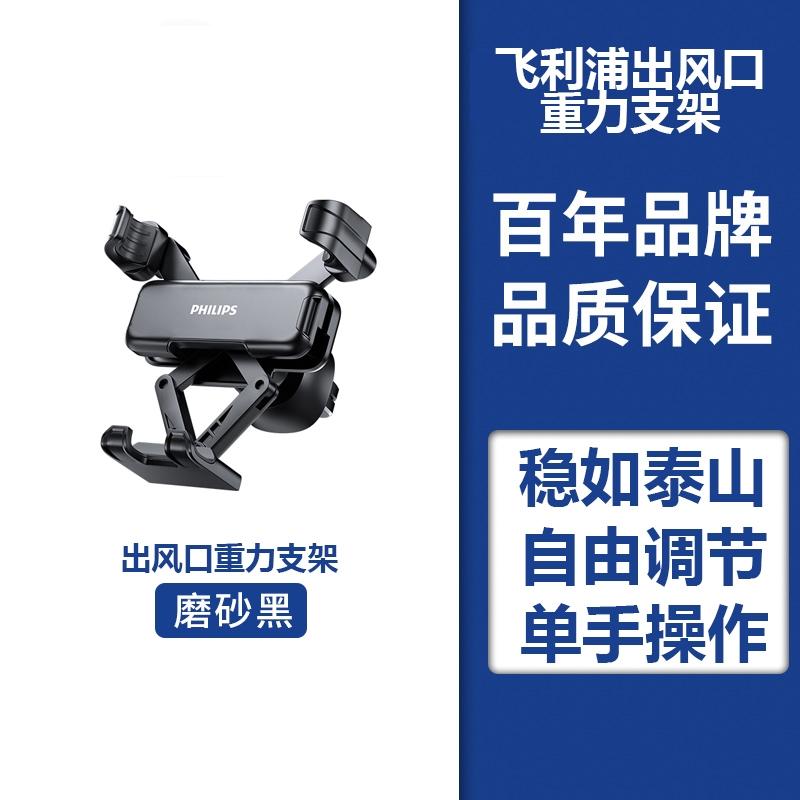 Philips 자동차 전화 홀더 공기 배출구 고정 자동차 내비게이션 자동차 중력 범용 범용 유형, 2021 최신 모델 매트 블랙 중력 잠금 장치 초 (POP 5772895833)