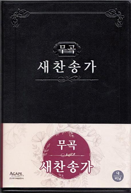 무곡 새찬송가(대)(단본)(비닐)(무색인), 아가페출판사