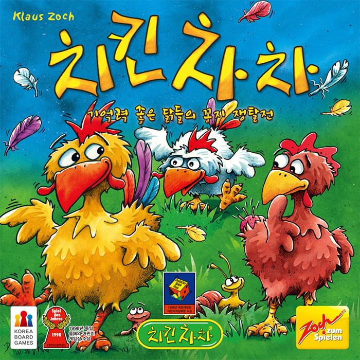 치킨차차, 상세 설명 참조