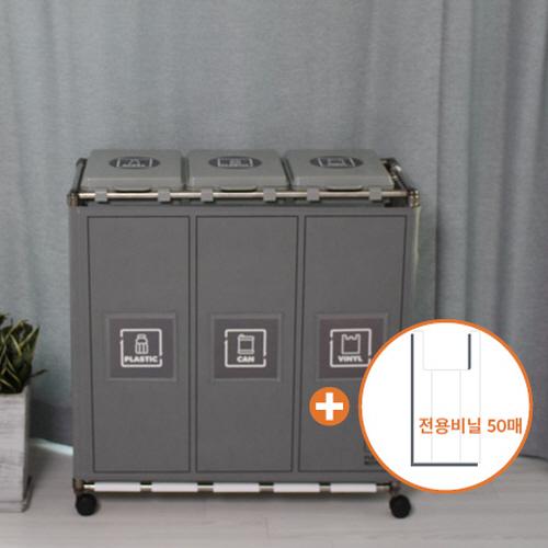 편리한 비닐교체식 가정용 재활용 분리수거함 커버형 3P+전용비닐50매, 그레이