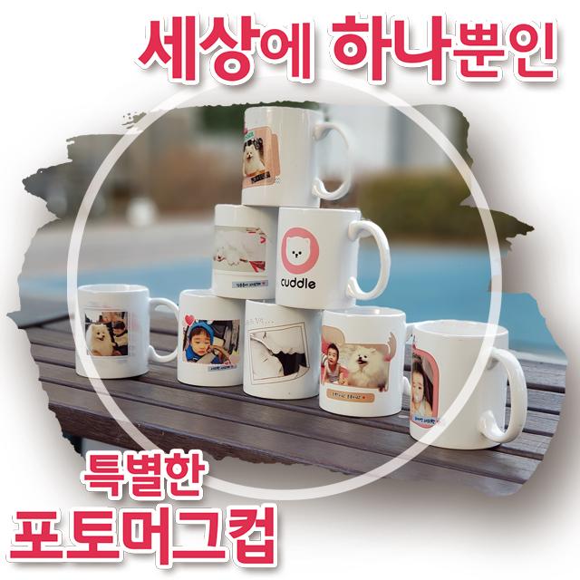 주문제작 포토머그컵 무료시안 소량제작 머그컵 카페머그컵 답례품 커플선물 효도선물 기업선물 추천, 1개입, 디자인#3