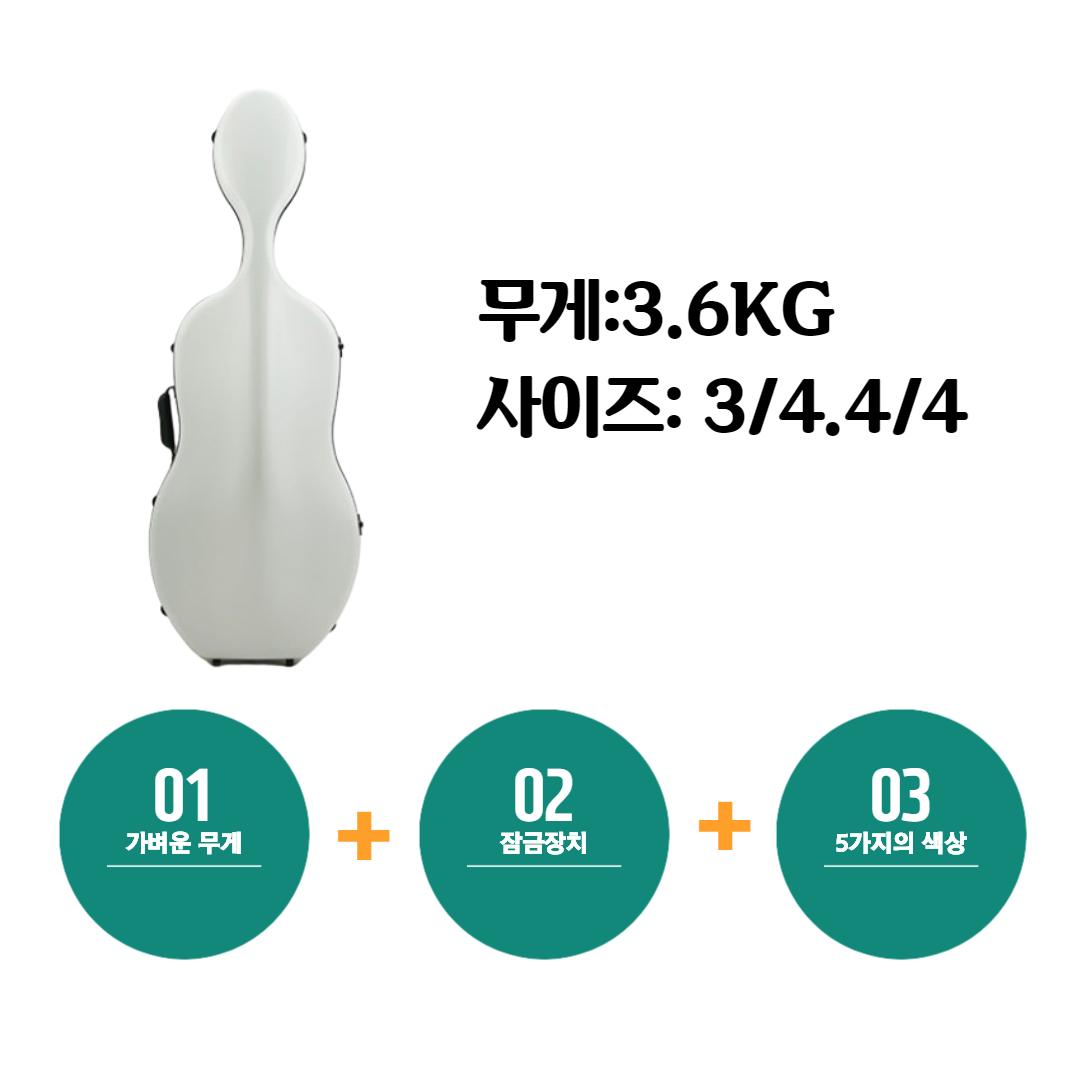 서현악기 첼로케이스 CC410 7종색상