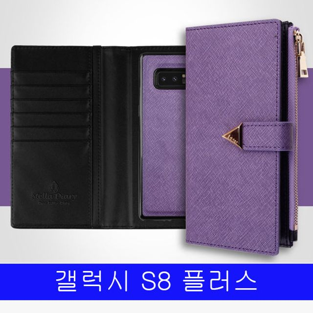 ksw65405 갤럭시 S8플러스 스텔라 3in1 월렛 G955 케이스