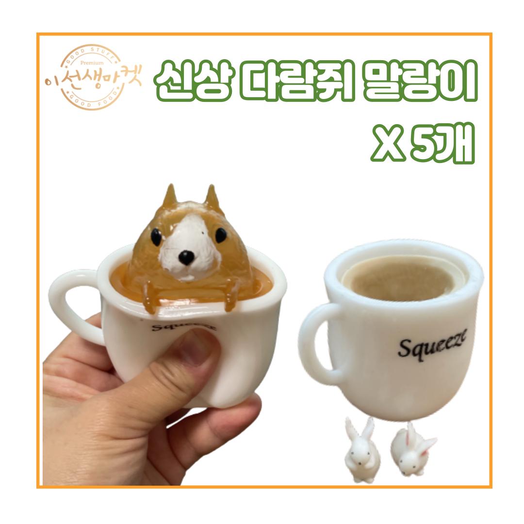 2SS 다람쥐말랑이 세트 2개 5개 미니 커피 컵 다람쥐 말랑이 주물럭 말랑이 틱톡, 다람쥐 말랑이 5개-21-5845060596